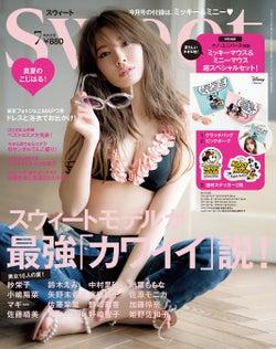 「sweet」7月号(2018年6月12日発売、宝島社/表紙:小嶋陽菜)