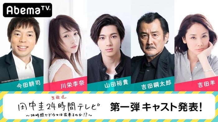 『田中圭24時間テレビ』第一弾キャスト(C)AbemaTV