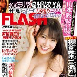 白間美瑠が表紙の「週刊FLASH」(画像提供:光文社)