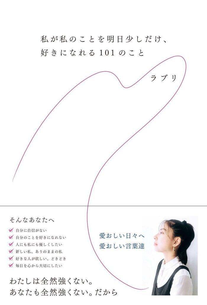 ラブリ「私が私のことを明日少しだけ、好きになれる101のこと」(2018年8月1日発売、ミライカナイ)