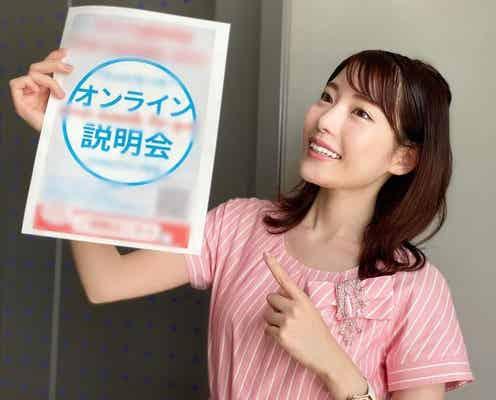 フジ竹俣紅アナ、社内説明会から大雨中継まで日々の業務を報告!