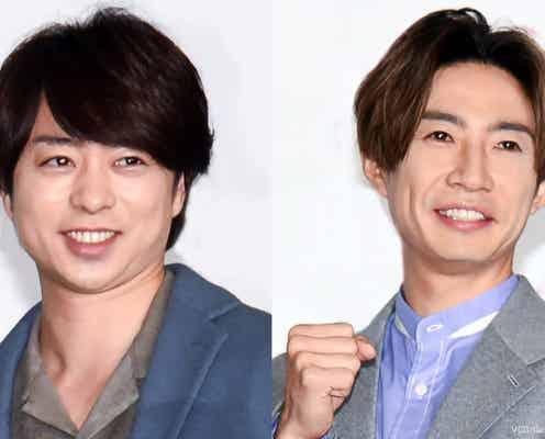 櫻井翔・相葉雅紀、異例の2人同時に結婚発表 ファンからは祝福の声