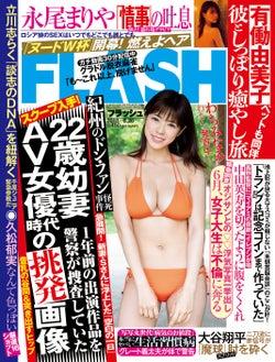 わちみなみが表紙の週刊FLASH(C)鈴木ゴータ/週刊FLASH