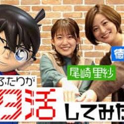 尾崎アナ・徳島アナがmixta Shotを体験!「名探偵コナンプラザ」レポート動画公開!