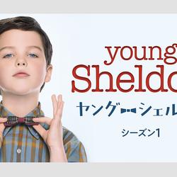 ついに日本初上陸!『ビッグバン★セオリー』の前日譚『ヤング・シェルドン』を独占配信