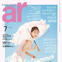 乃木坂46堀未央奈「ar」初カバー みずみずしい表情披露