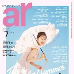 「ar」7月号(6月23日発売)表紙:堀未央奈(C)ar