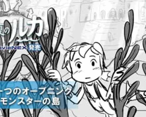 MovieNEX本日発売!『あの夏のルカ』、本編では描かれなかった幻の島が描かれた特別映像の一部が解禁