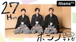 稲垣・草なぎ・香取、正月に生放送番組出演へ 新たな発表を予告<27Hunホンノちょっとテレビ>