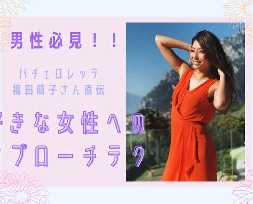 福田萌子さんが男性に教える!好きな女性を振り向かせる「アプローチテク」とは?
