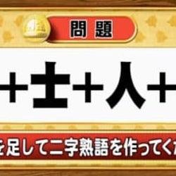 <『脳ベルSHOW』クイズ>漢字を足し算!出来上がる熟語は何?
