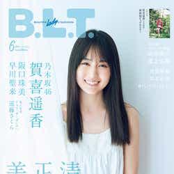 「B.L.T.2021年6月号」表紙:賀喜遥香(東京ニュース通信社刊)/提供画像