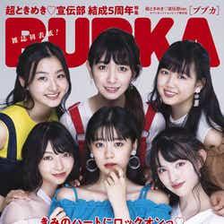 『BUBKA9月号』 表紙:超ときめき♡宣伝部ver.(セブンネットショッピング限定)/ (提供画像)