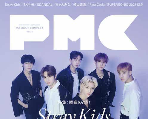Stray Kids「PMC」で日本音楽誌初表紙 日本語曲レコーディング秘話も