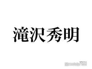 """滝沢秀明、新会社「ジャニーズアイランド」社長に Snow Manは9人体制へ """"タッキー社長""""の改革に注目集まる"""