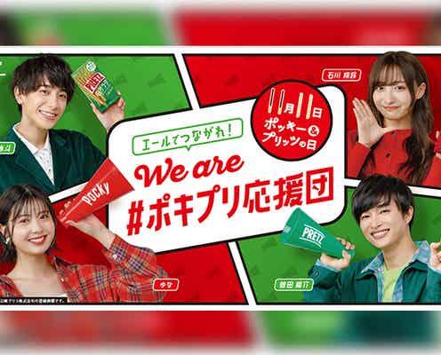 小西詠斗・曽田陵介ら、ポッキー&プリッツの日の視聴者参加型イベントに出演