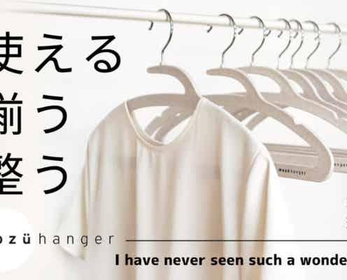 """ボタンを外さずシャツが掛けられる""""魔法のハンガー""""!洋服がずり落ちず、子ども服にも使えるスグレモノ"""