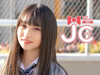 """""""日本一かわいい女子中学生""""決める「JCミスコン2021」開催 エントリー受付中"""