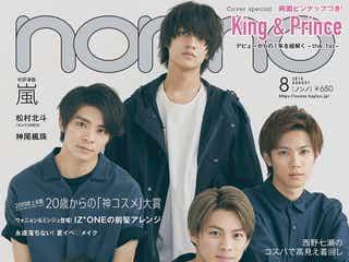 King & Prince「non-no」初表紙 デビューからの1年を振り返る