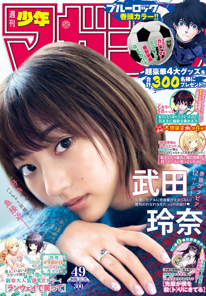 「週刊少年マガジン」49号/表紙:武田玲奈 (提供写真)