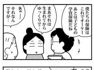 ギリギリ?!早生まれベビーの学資保険の落とし穴【ママならぬ日々25】