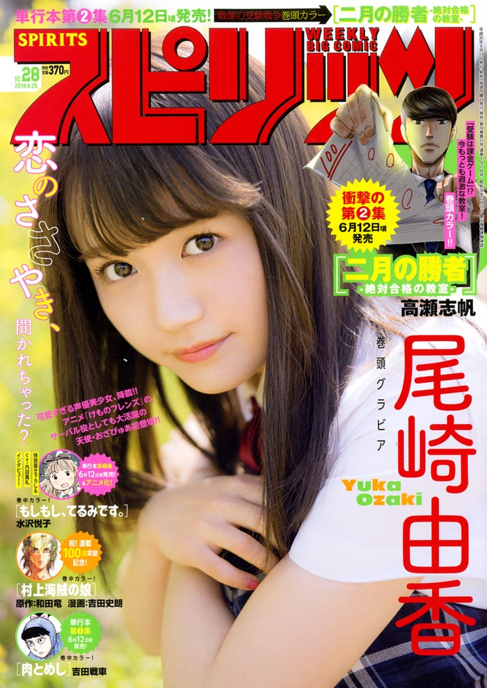「週刊ビッグコミックスピリッツ」28号/表紙:尾崎由香(C)小学館・週刊ビッグコミックスピリッツ
