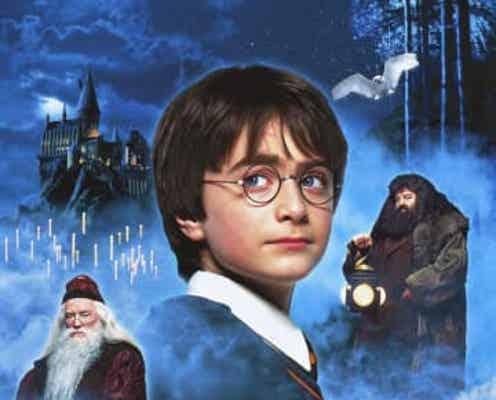 『ハリー・ポッターと賢者の石』20周年!キャストの現在