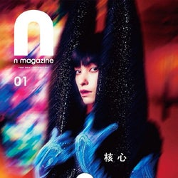 「N magazine Vol.1 The CORE issue」(MATOI PUBLISHING inc.、201年11月25日発売)表紙:太田莉菜