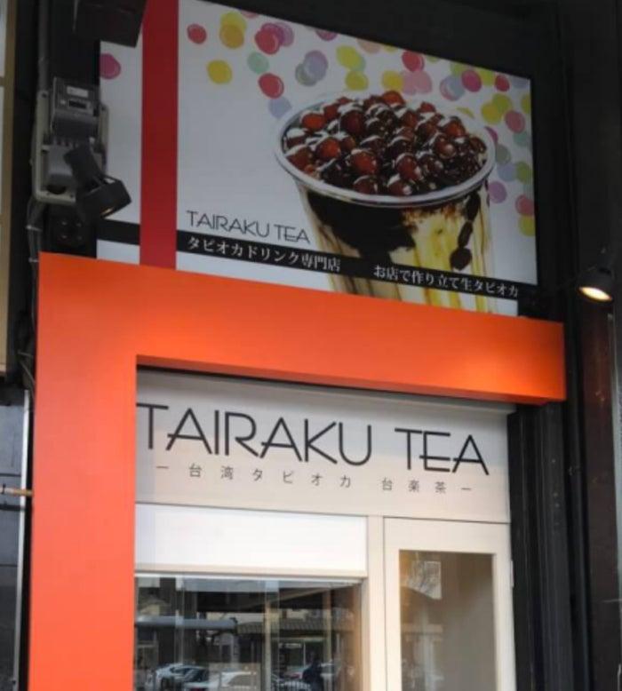 台楽茶/画像提供:BOC Japan