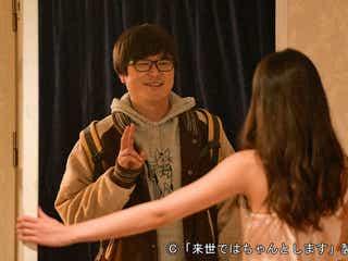 飛永翼、中川知香演じる風俗嬢にはまる男性役で登場!内田理央主演『来世ちゃん』第3話