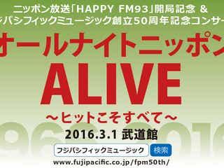 小田和正・ウルフルズ・Superflyなど豪華アーティストがそろい踏み!「オールナイトニッポンALIVE ~ヒットこそすべて~」開催決定!
