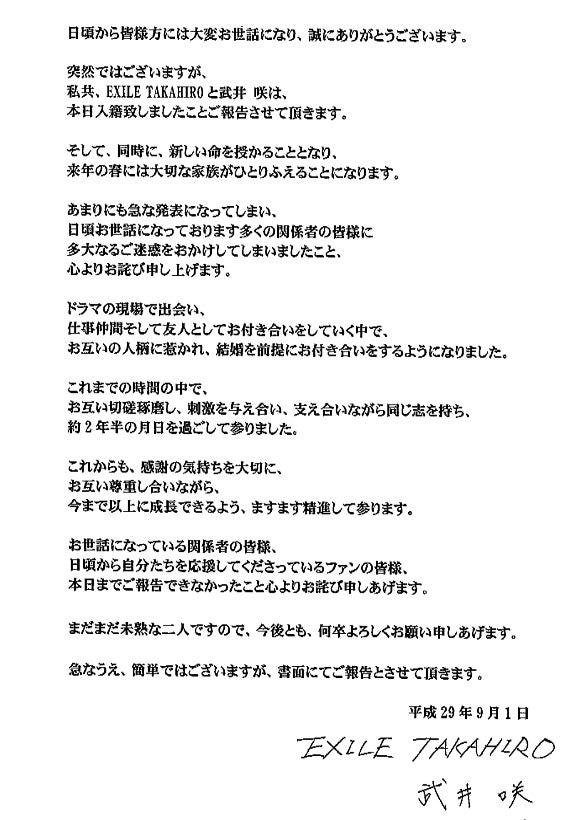 EXILE TAKAHIRO&武井咲FAX(提供写真)