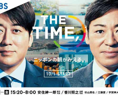 香川照之、『ザタイム』初日司会を安住アナと共演 「ニッポンの朝が見える」