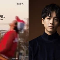 松坂桃李がハロプロオタクに、劔樹人原作「あの頃。」実写映画化