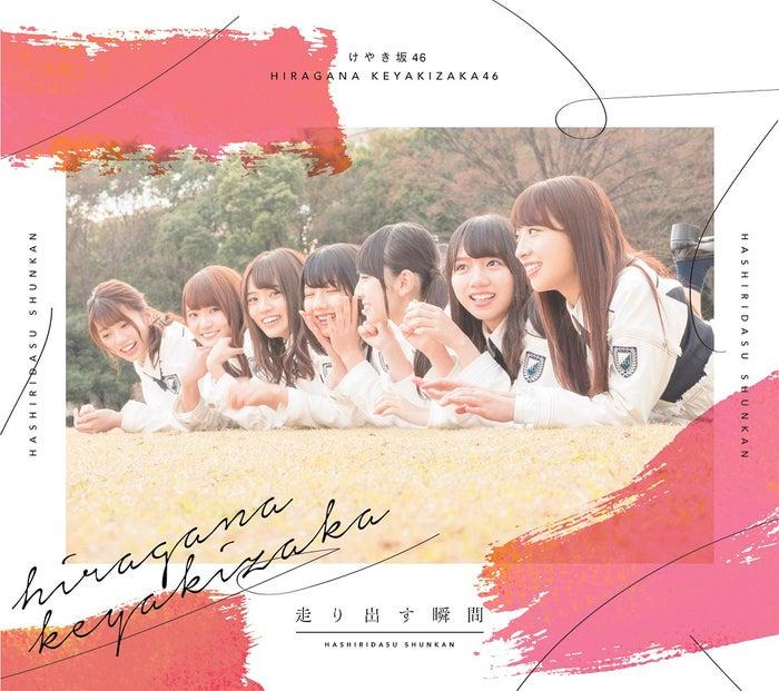 けやき坂46デビューアルバム『走り出す瞬間』(2018年6月20日リリース)初回仕様限定盤Type B(提供写真)