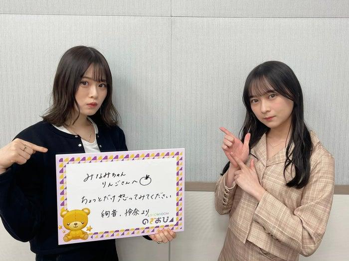 山崎怜奈&鈴木絢音 (提供写真)