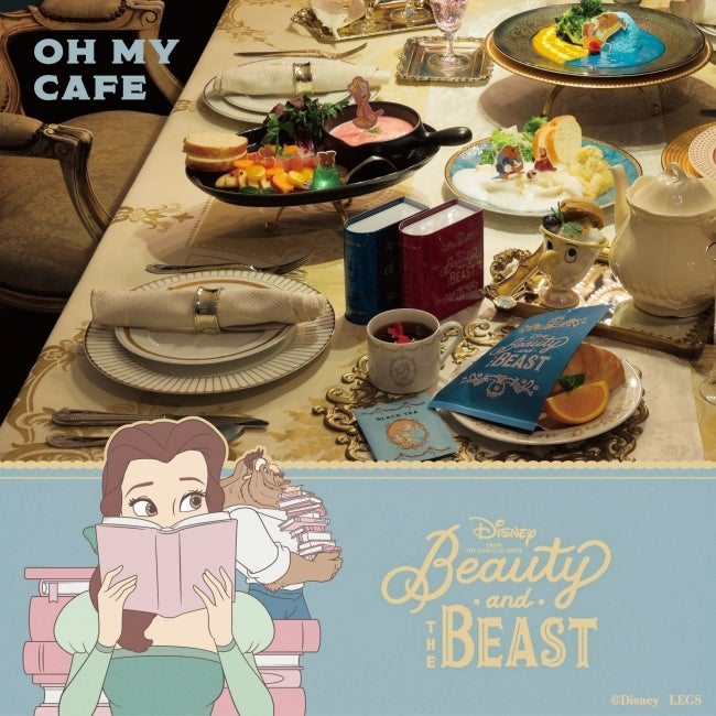 「美女と野獣」OH MY CAFE(C)Disney