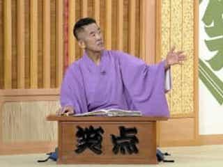 三遊亭円楽が「笑点」3年ぶり司会に 55周年で29年ぶり席替え