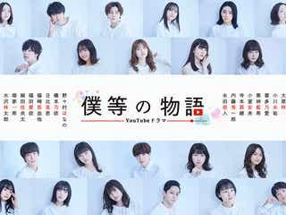テラハ小室安未・「Popteen」莉子・ゆなら26人出演、YouTubeドラマチャンネル開設