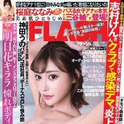 『FLASH』6月2日発売号表紙:明日花キララ(C)光文社/週刊FLASH