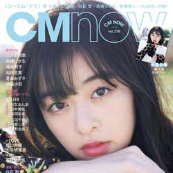 「CMNOW vol.210」(4月9日発売)表紙:森七菜(C)矢西誠二/CMNOW