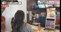接客中の草なぎ剛(C)AbemaTV
