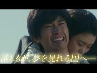 三浦春馬さん、森川葵を背負い涙 映画「天外者」15秒スポット映像解禁