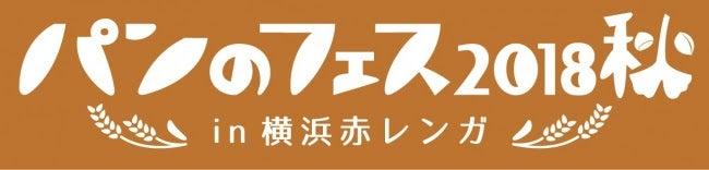 「パンのフェス2018秋 in 横浜赤レンガ」ロゴ/画像提供:ぴあ株式会社