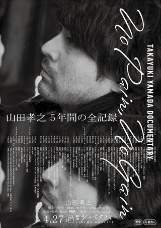 山田孝之、約5年間に完全密着 初の長編ドキュメンタリー公開<No Pain, No Gain>