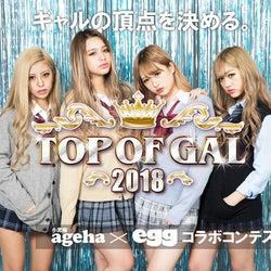 「egg」×「小悪魔ageha」が初コラボ ギャルの頂点を決定「TOP OF GAL 2018」開催