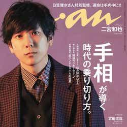 「anan」No.2219(2020年9月30日発売)表紙:二宮和也(C)マガジンハウス