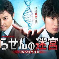 「らせんの迷宮 ~DNA科学捜査~」(C)夏緑・菊田洋之・小学館/テレビ東京/AX-ON