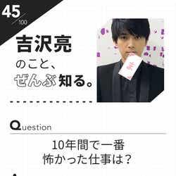 「100文字のおことば」from吉沢亮【45】