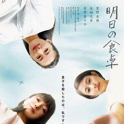 菅野美穂×高畑充希×尾野真千子による映画「明日の食卓」が6月11日から配信決定!